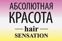 Абсолютная красота-HAIR SENSATION