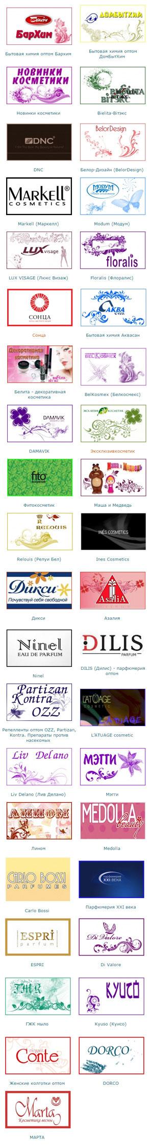 бренды косметики в продажах оптом в Москве